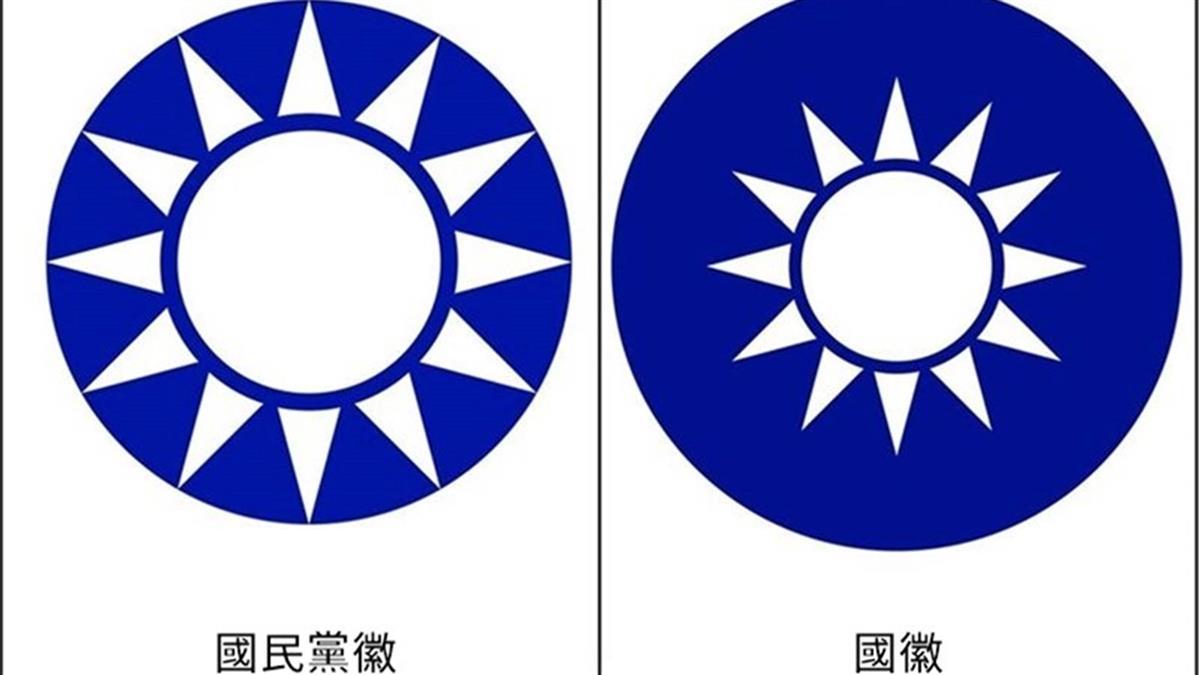 國民黨徽與國徽激像 內政部:宜適度調整