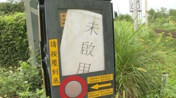 獨/花東平交道緊急按鈕全貼「未啟用」 他氣炸投訴:已經1年多