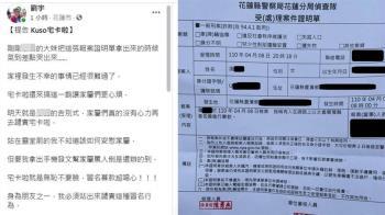 網紅假冒罹難者名義發災難財 家屬「氣到哭」提告了