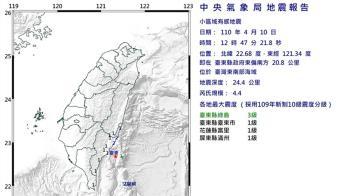 台東東南部外海地震 規模4.4