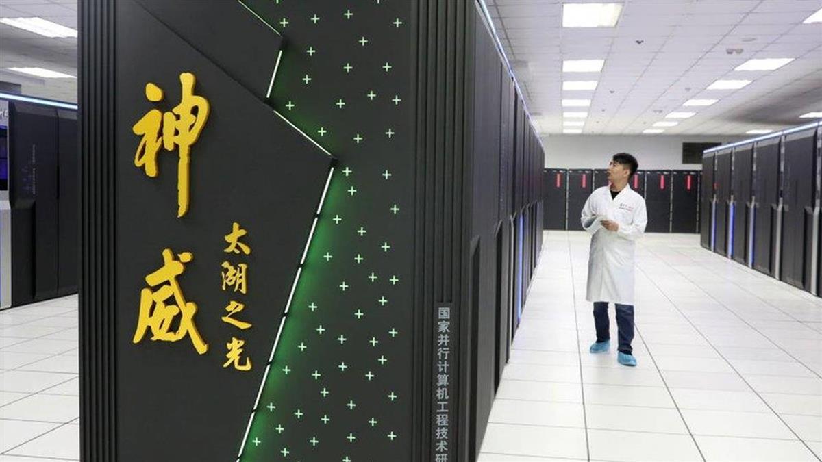 美國制裁中國七家超級計算機實體 中方稱美國惡意打壓
