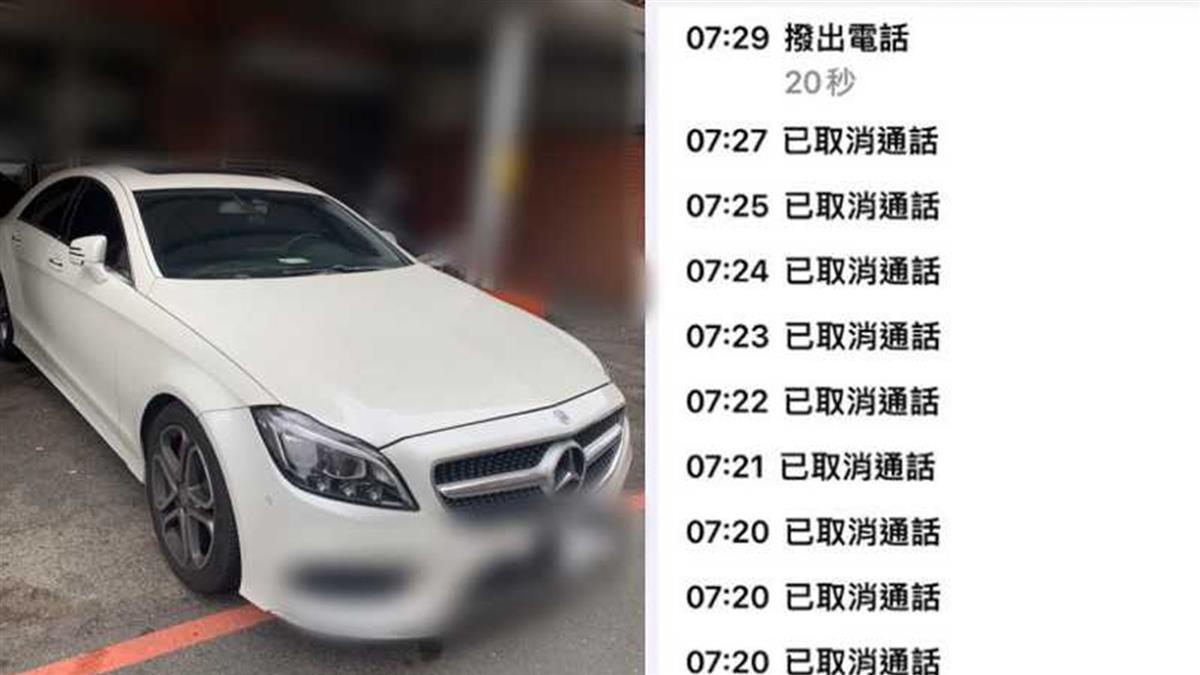 用賓士卡別人家!車主被11通電話吵醒氣炸:知道這什麼車?