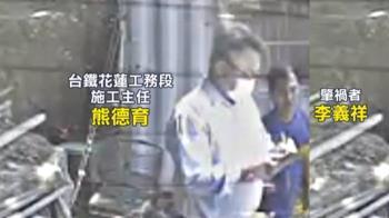 台鐵2主管涉貪!檢:官商疑不當宴飲招待 追金流