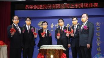 長榮集團股王轉上市 長榮鋼年營收拚百億元