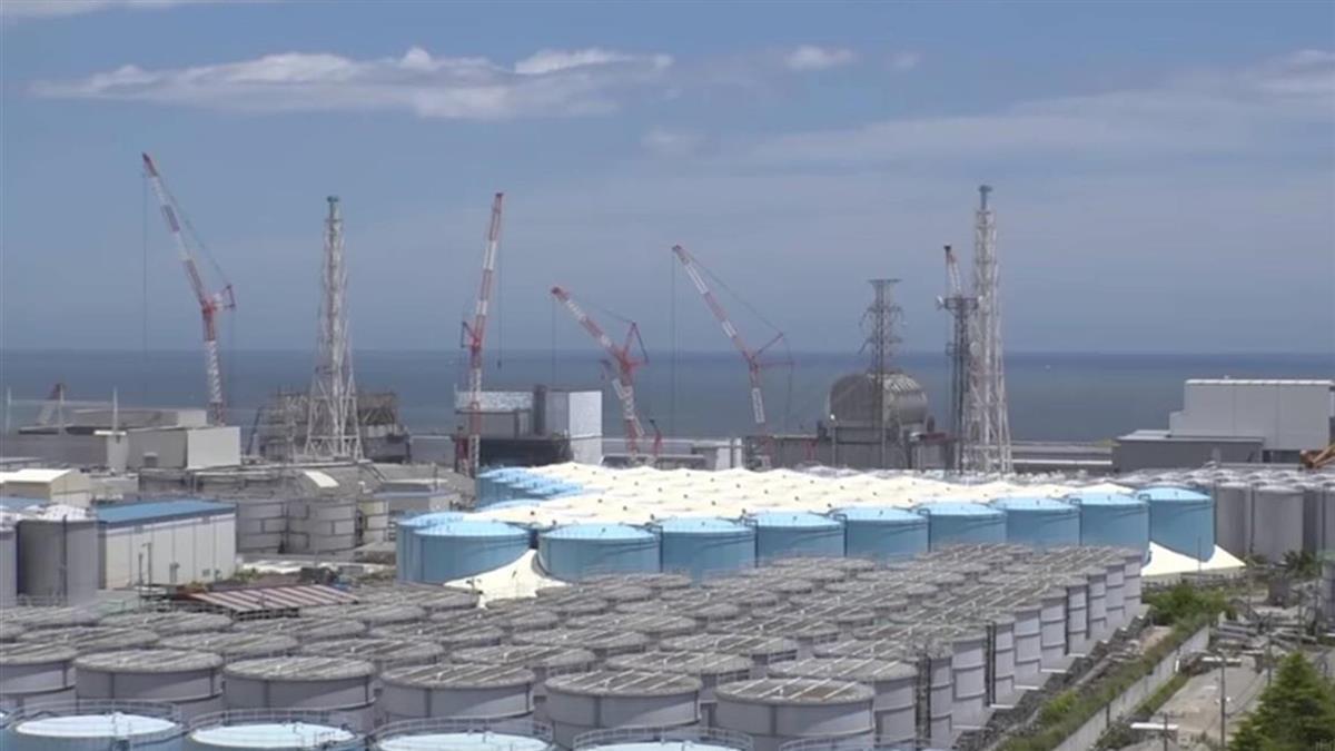 快訊/日本政府拍板核廢水排放大海:2年後開始
