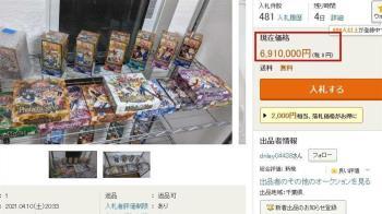 報復尪出軌!人妻怒售絕版「遊戲王卡」 拍賣價飆破691萬
