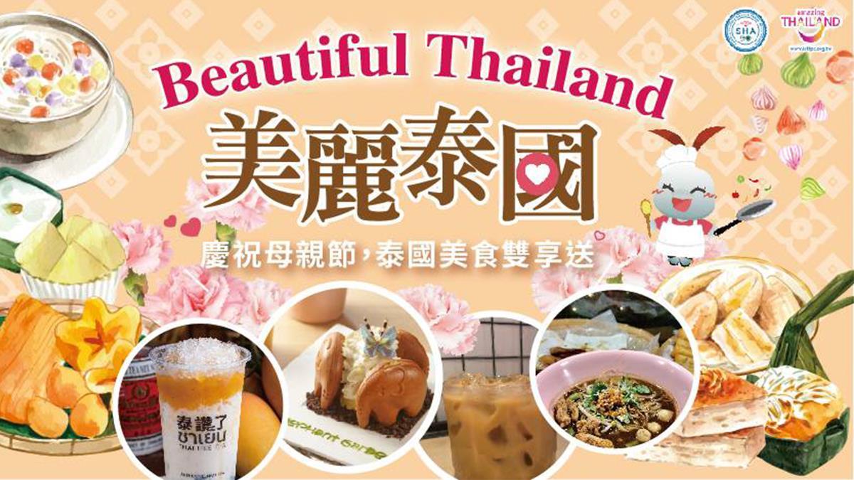 美麗泰國美食雙享送