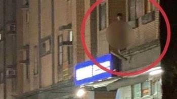 裸男緊抓外牆「無碼露出」 目擊者曝:從阿嬤房間走出