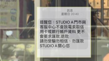男控在「Studio A」預購手機留資料 遭詐騙集團盯上