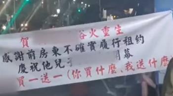 「感謝前房東不確實履行租約」 飲料店開戰扯租屋糾紛