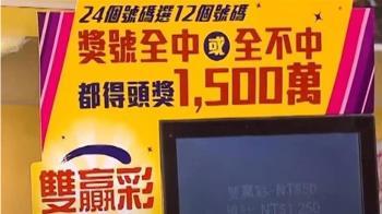 雙贏彩第110090期 頭獎摃龜