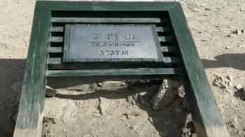 石門山3237M告示牌竟遭「坐垮」 登山客怒:好好拍照很難?