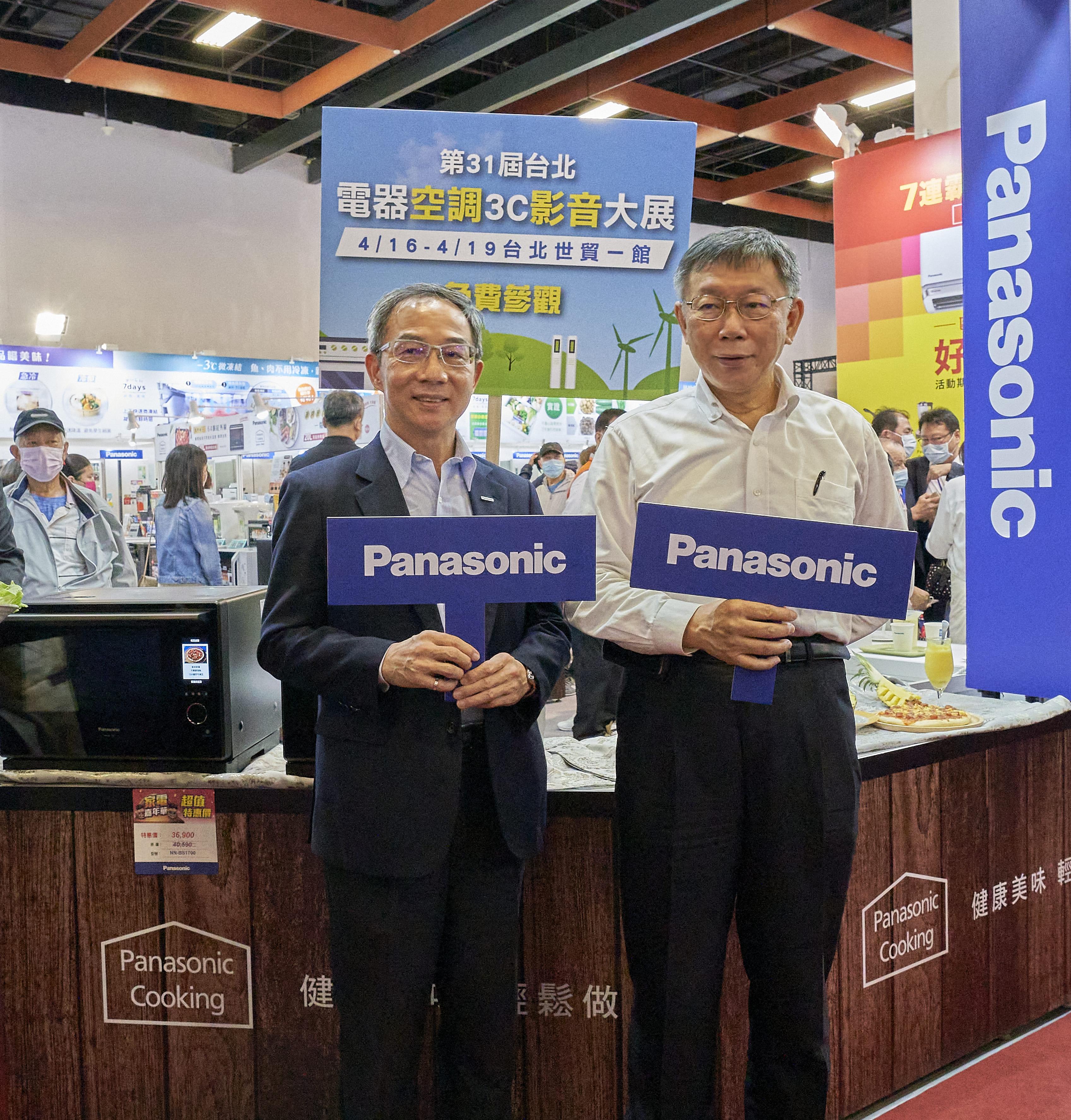 台北市長柯文哲蒞臨Panasonic電器展攤位,與Panasonic總經理林淵傳一起體驗最新蒸烘烤微波爐的料理魅力