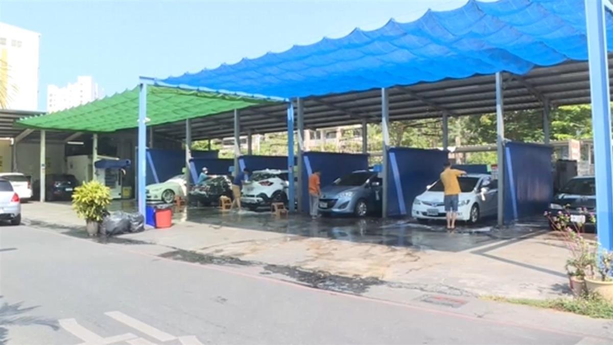 洗車停供水首日給緩衝 民眾把握時間洗車