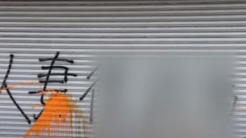 服務處周邊監視器多可能拍下潑漆鐵證 王定宇卻不追究