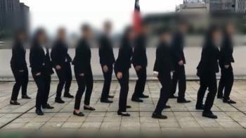 惹議!調查官「抖肩舞」影片 職稱、名字、長相全曝光