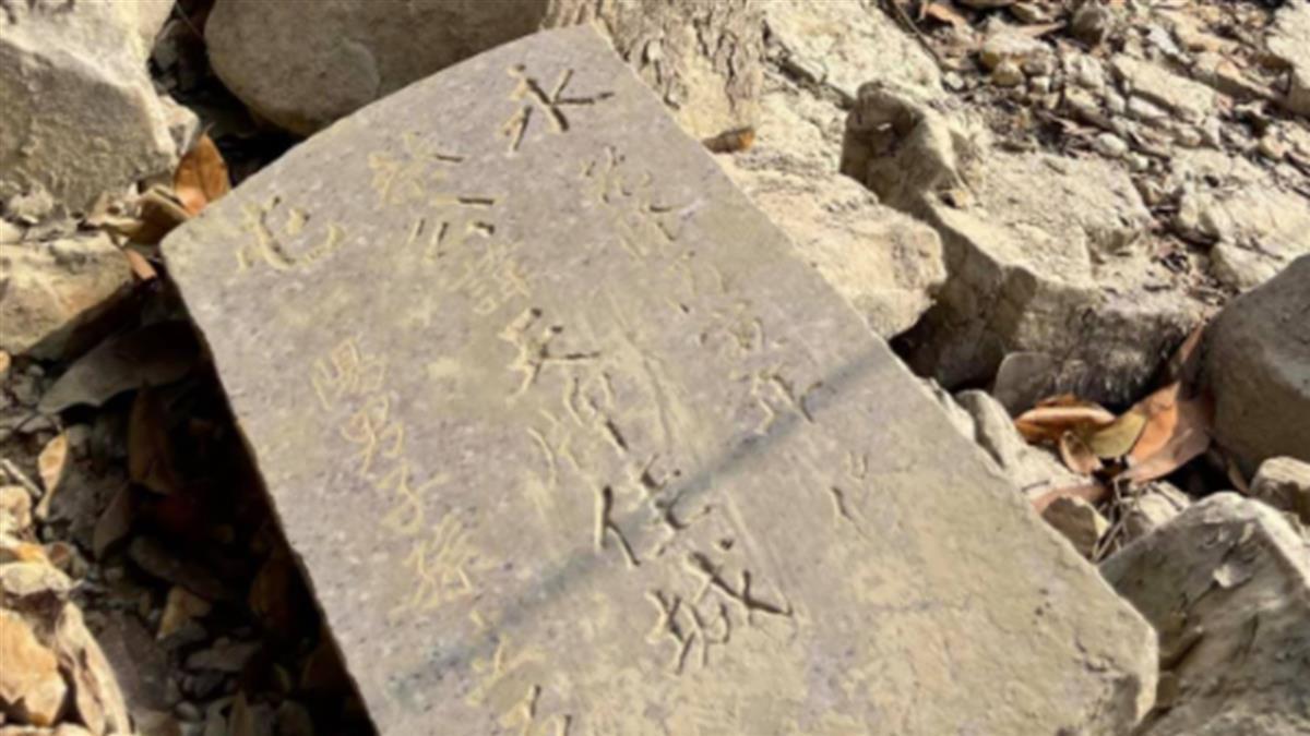 日月潭乾涸浮出「275年前石碑」 網驚呼:乾隆時期骨董