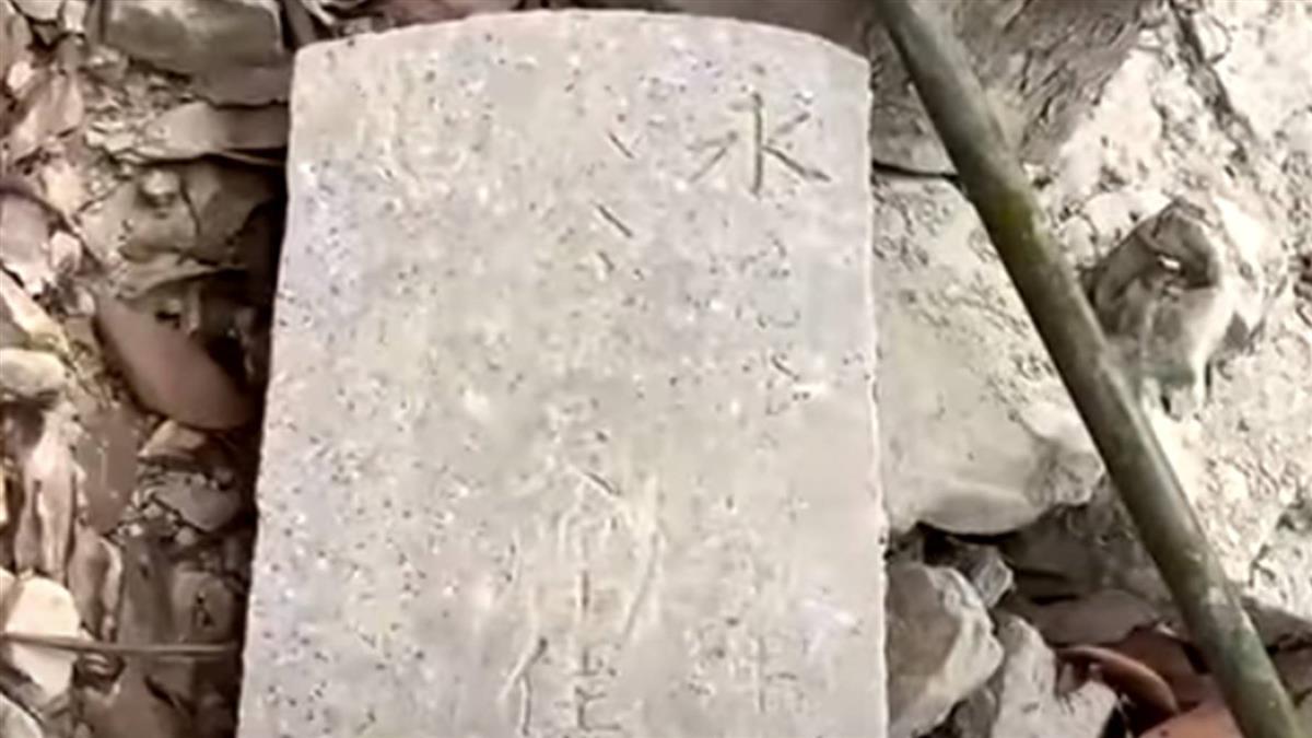 日月潭底乾旱變大草原 竟發現乾隆年間老墓碑