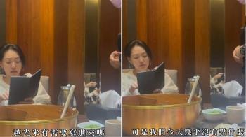 小S刁難女員工「奧客行徑」曝光 服務生急找主管救援