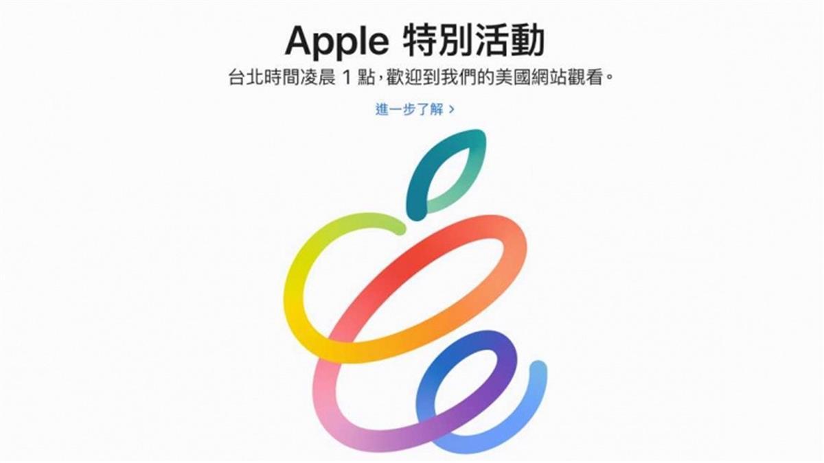 2021蘋果發表會凌晨1點登場 盤點6款可能新品