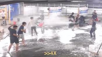 高雄9屁孩聚洗車場打水仗 業者看這幕氣炸報警