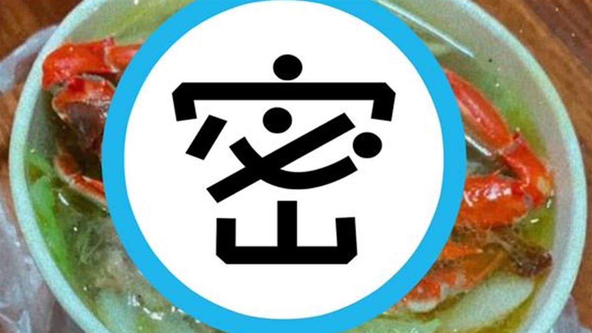 80元海鮮湯麵「一隻超浮誇」 網友吃不到生氣了