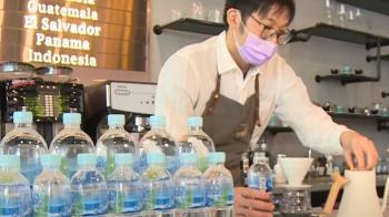 星巴克指定麥飯石礦泉水! 限水期間提升風味品質