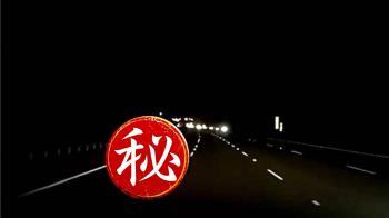 男深夜開高速公路驚見「藍色詭異人影」 警找8hr結果更毛了