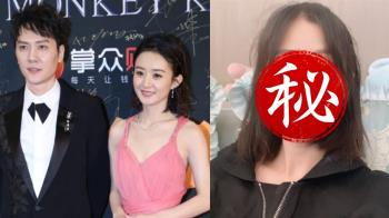 馮紹峰爆偷吃女星「弄出私生子」 趙麗穎慘收親密照心碎