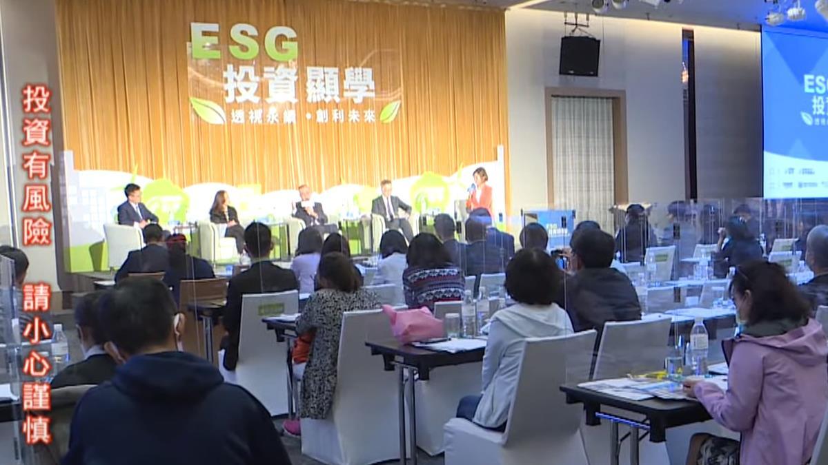疫情助攻ESG投資 鉅亨ESG投資趨勢論壇登場