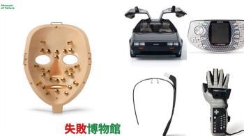 瑞典「失敗博物館」要來台灣了 各品牌最慘的NG發明