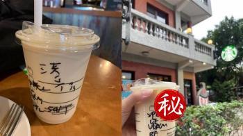 買咖啡姓氏總被寫錯? 網提解答:在星巴克一律姓X