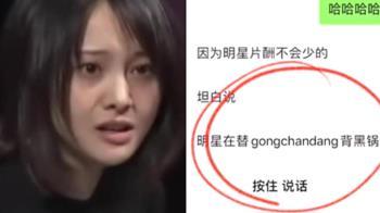 鄭爽譙「替共產黨背黑鍋」對話曝 逃漏稅又虐狗:裝鞋盒丟掉
