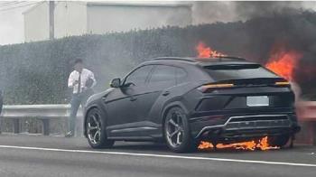 千萬藍寶堅尼行駛國道 車體自燃起火成燒成一堆骨架