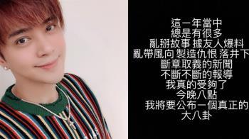 羅志祥發文「受夠了」要大爆八卦 網一看氣炸痛罵
