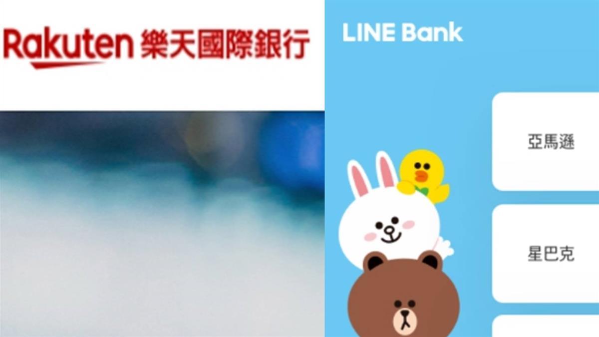 LINE Bank、樂天銀行大比拚 一張表秒懂優惠與服務
