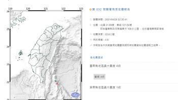 3分鐘連2震!台東外海規模4.8地震 最大震度蘭嶼4級