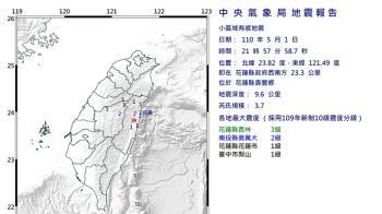 花蓮規模3.7地震!震央位於壽豐鄉 最大震度花蓮縣3級