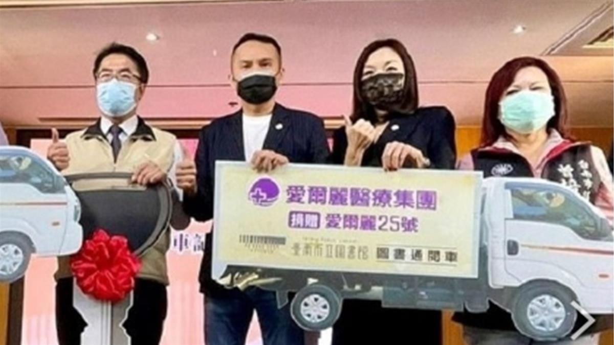 臺南圖書通閱將破2千萬冊 黃偉哲接受在地企業贈圖書通閱車