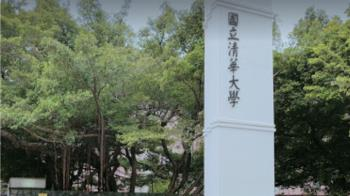 快訊/清華大學「學生曾接觸確診者」 校方證實:居家隔離中