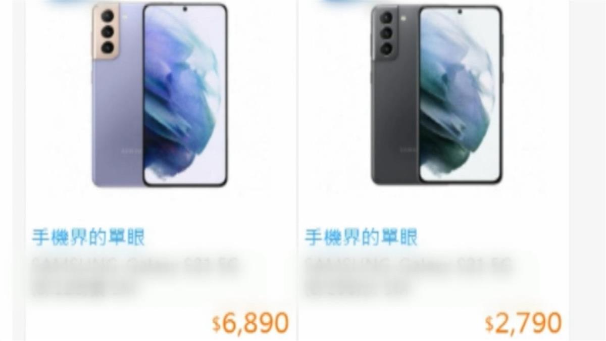 標錯價被搶爆!三星S21手機「少個0」 3千元有找