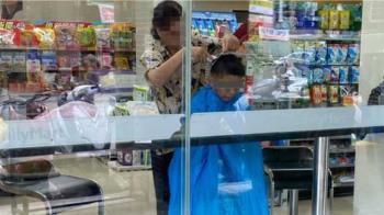 大媽自備圍巾「超商秒變理髮廳」網笑瘋:全家就是理家?