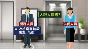 諾富特供餐華航貴賓室 清潔員、廚房人員共用電梯