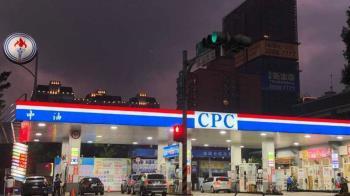 網傳「中油的油比較純?」 官方發聲明回應了