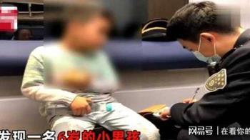 高鐵列車長詢問6歲男童為何哭泣 萌娃:我爸下車忘了我