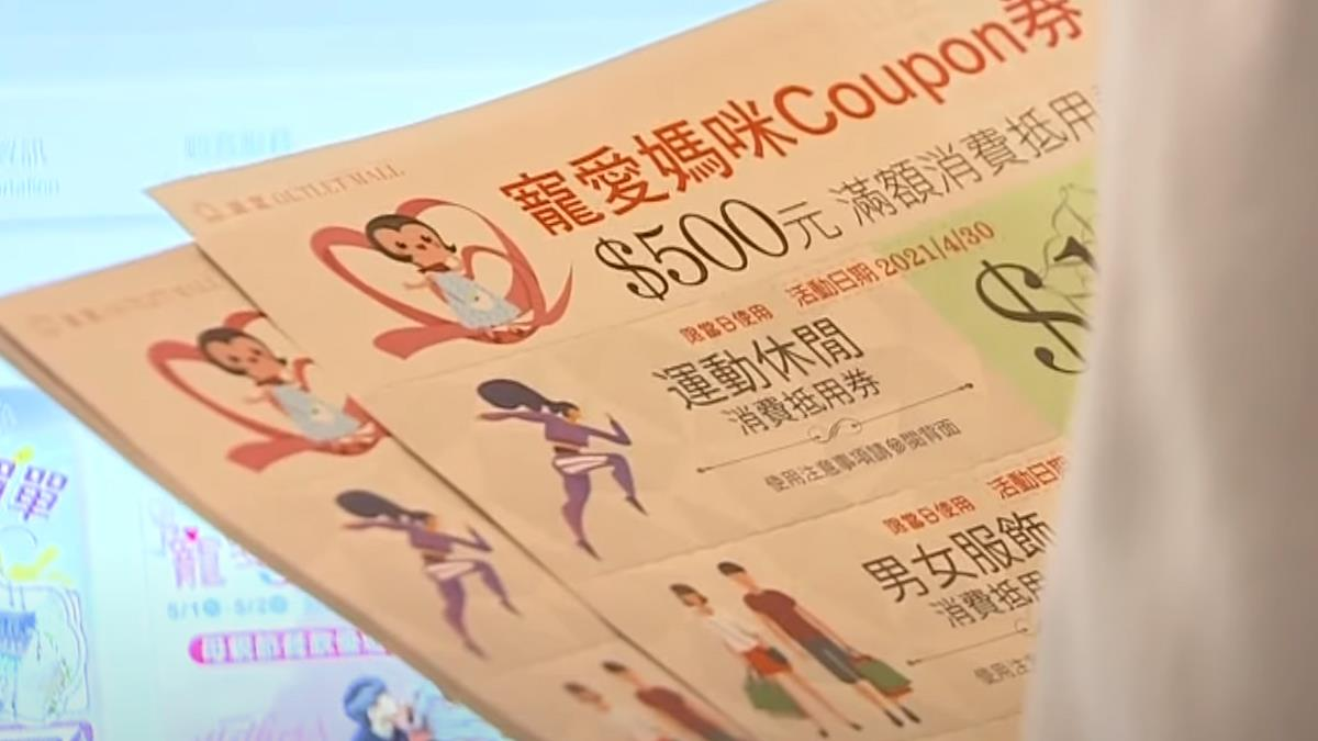 台中麗寶Outlet慶母親節!4/30-5/9送500元Coupon券