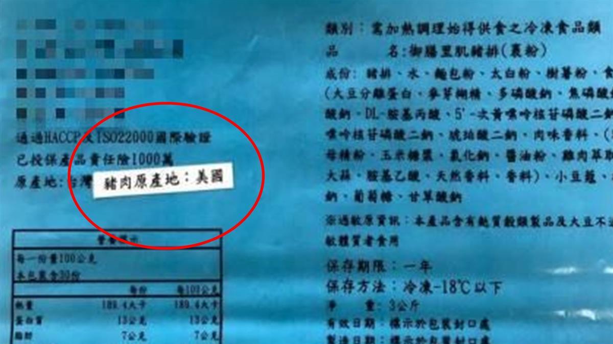海軍爆開始吃美豬!官兵怒PO包裝:外面寫台灣豬