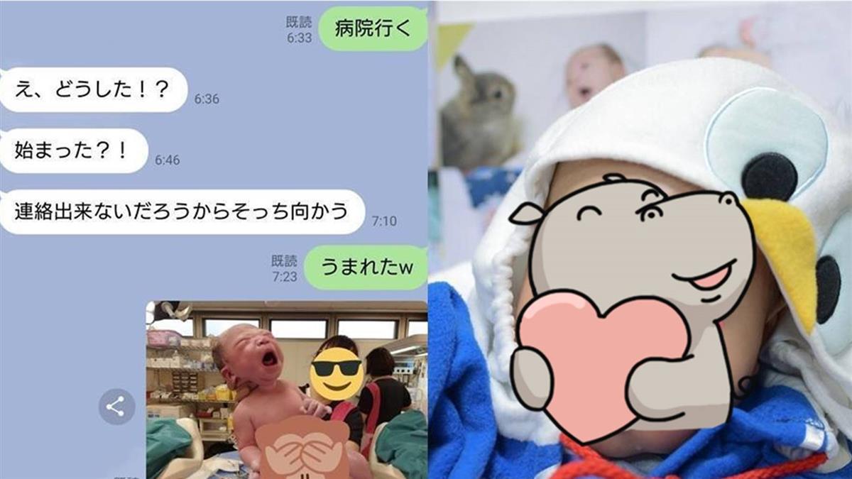 妻突傳「我去醫院」秒消失 1小時後傳嬰兒照:生了