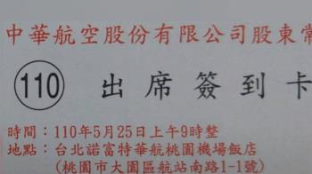 華航股東會原訂辦在諾富特 嚇壞股民!