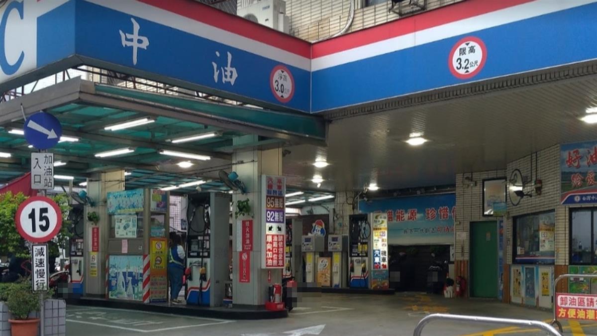 雙北驚傳停用98無鉛汽油  中油回應了